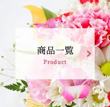 商品一覧 Product